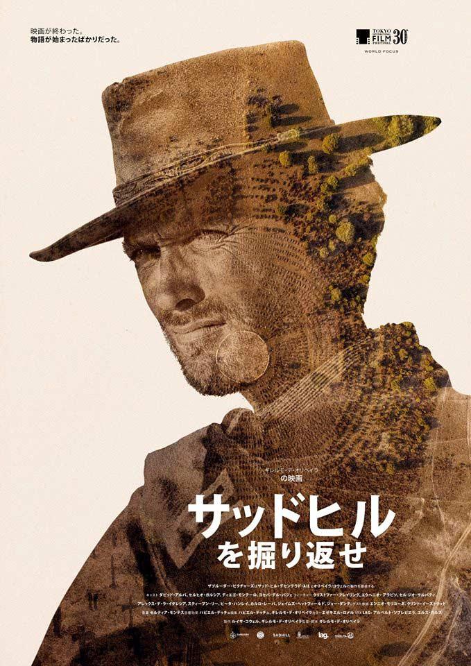 Cartel de Sad Hill Unearthed en japonés